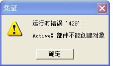 用友填制凭证时提示错误'429′:Activex部件不能创建对象