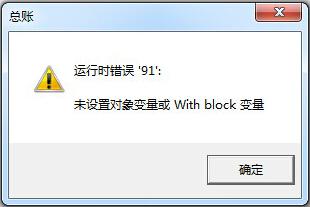 """用友T3记账时提示""""运行时错误91""""未设置对象变量或with block变量"""